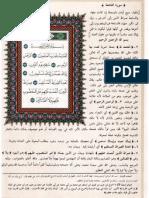 tafsir jalalain (arabic)