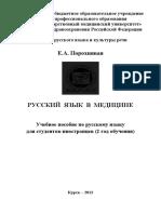 27 - Порохнявая Русский язык в медицине