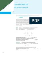 Algebra+matricial+H9th.pdf