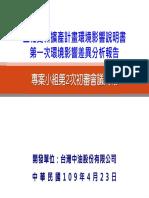 20200423-2「台灣中油股份有限公司三輕更新擴產計畫環境影響說明書第一次環境影響差異分析報告」