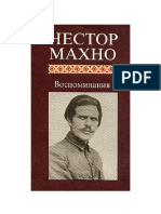 Mahno_N_Vospominaniya.a6.pdf