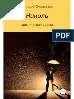 Jeleznov_V_Nikol.a6.pdf