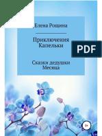 Roshina_E_Priklyucheniya_Kapelki_Sk.a6