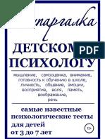 Vasilec_N_Shpargalka_Detskomu_Psihologu.a6