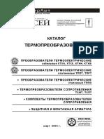 Термопары.pdf