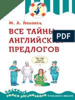 Popovets_M_A_-Vse_tayny_angliyskikh_predlogov-_Vybor_luchshikh_prepodavateley_-2016