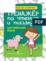 Тренажер по чтению и письму..pdf