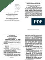 РУ-11 ЕГЭ 2020 ДЕМО.pdf