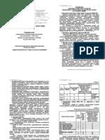 РУ-11 ЕГЭ 2020 СПЕЦ.pdf
