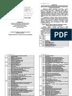 РУ-11 ЕГЭ 2020 КОДИФ.pdf