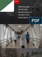 Эволюция лечения раненых в ЧЛО.pptx