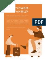 Гайд по учебе за рубежом.pdf