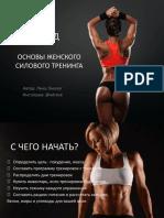 зал.pdf
