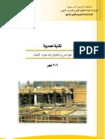 خواص واختبارات مواد البناء