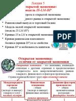 Лекция 5. Равновесие в открытой экономике.pptx
