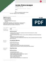 Резюме.pdf