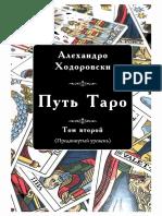 khodorovski_alekhandro_put_taro_prodvinutyy_uroven_tom_vtoro.pdf