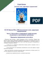 Йога. 99 классических асан, дарующих оздоровление.pdf