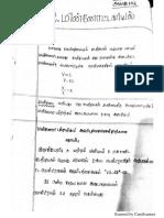 namma_kalvi_12th_physics_unit_2_notes_tm.pdf