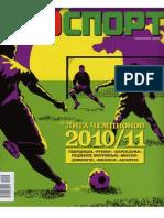 Proспорт №16 2010