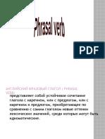 Английский фразовык глаголы.pptx
