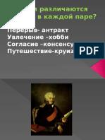 integr_urok Заимствованные слова в русском языке.pptx