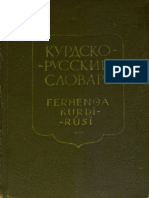ferhenga-kurdi-rusi.pdf