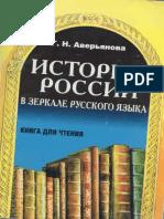 aver_yanova_g_n_istoriya_rossii_v_zerkale_russkogo_yazyka.pdf