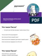 Что такое Пасха (1).pdf