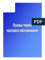 Системы массового обслуживания_исх.pdf