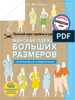 Женская Одежда Больших Размеров. Конструирование и Моделирование