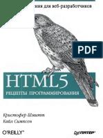 HTML5. Рецепты программирования.pdf