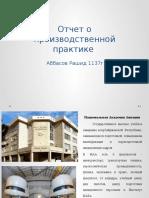 Отчет о практике