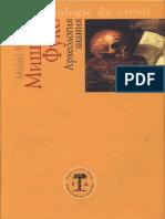 Фуко М. - Археология знания (Ars Pura. Французская коллекция). - 2004.pdf