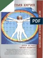 Okkultnaya-himiya.pdf