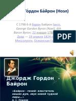 Джордж Го́рдон Ба́йрон (Ноэл)