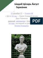 Неро́н Кла́вдий Це́зарь А́вгуст Герма́ник