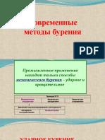 Лекция 3.pptx