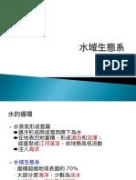 6-3 水域生態系.pdf