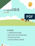 6-4 人類與環境.pdf