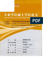 www.cn-ki.net_中学语文教材处理存在的问题及策略研究