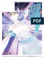 The Irregular at Magic High School (31) Mirai-hen (Dengeki Bunko).pdf