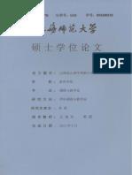 www.cn-ki.net_以阅读心理学考察小学语文阅读教学.pdf