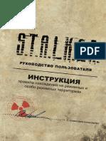 StalkerUserManual.pdf