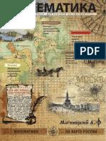 Математика [2019-01] 64p.pdf