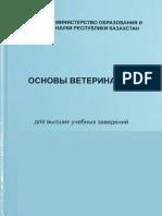 основы ветеринарии 259р.pdf