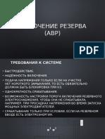 Включение резерва (АВР)