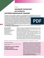 a-streptokokkov-y-tonzillit-sovremenn-e-aspekt-antibakterialnoy-terapii