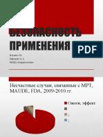 БЕЗОПАСНОСТЬ ПРИМЕНЕНИЯ МРТ.pptx