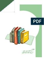 ببليوجرافية المكتبات المدرسية والجامعية (2)